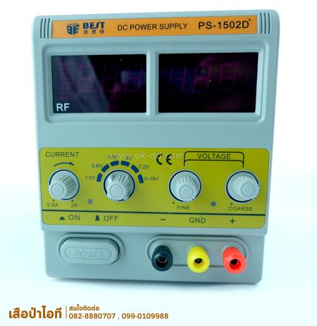 พาวเวอร์ซัพพลาย BEST ( PS-1502D+  )
