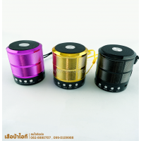 ลำโพง Mini Speaker WS - 887