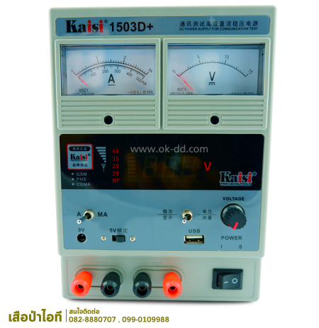 DC Power Supply ( Kaisi 1503D+ )